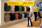 افزایش فروش فروشگاه لباس، پوشاک ، مانتو و کت و شلوار