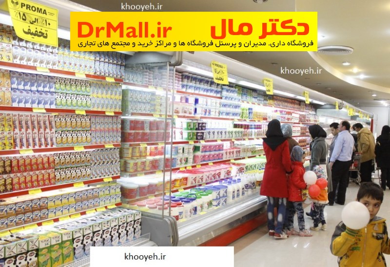 DrMall HyperMarketing Salez (10)