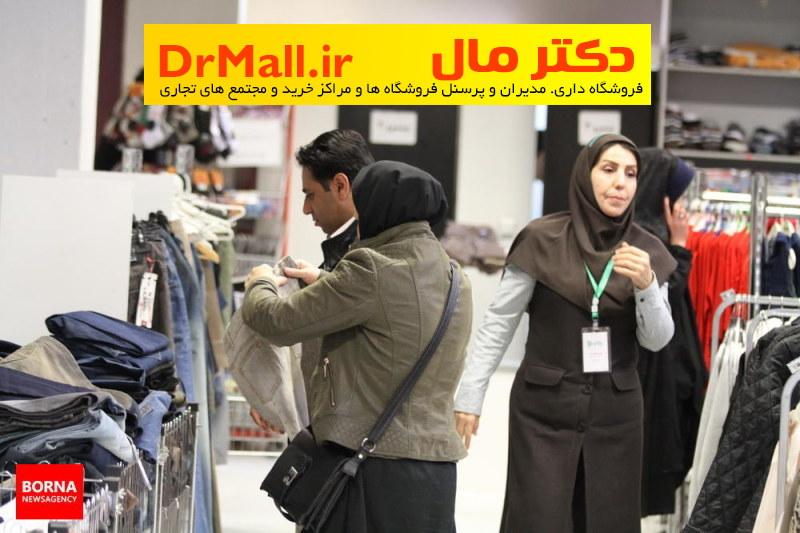 مدیریت بازاریابی و فروش خرده فروشی و فروشگاهی
