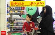 گزارش تحلیلی به فروشگاه های جدید رفاه