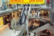 مال ها و هایپرمارکت های تهران