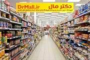 طراحی داخلی و چیدمان محصولات در فروشگاه های زنجیره ای