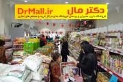مدیریت پذیرش مشتری در فروشگاه و مرکز خرید (فرانت آفیس)
