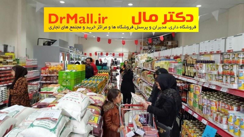 بازاریابی فروشگاه، هایپرمارکت و مجتمع های تجاری