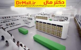 چیدمان و طراحی فروشگاه