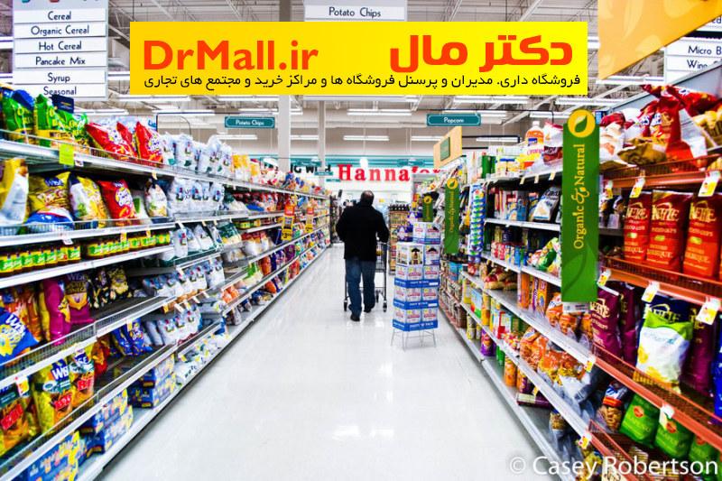 بازاریابیِ تصویریِ قفسه های فروشگاه خرده فروش