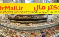 خرده فروشی غذا: تمایز در زنجیره تامین
