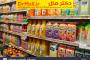 روش های افزایش فروش فروشگاه