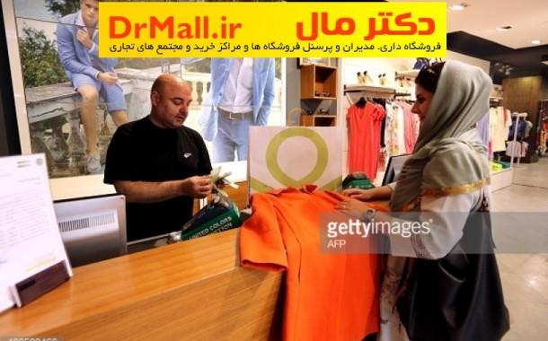 گسترش و موفقیت فروشگاه های پوشاک، لباس، مانتو، کت و شلوار