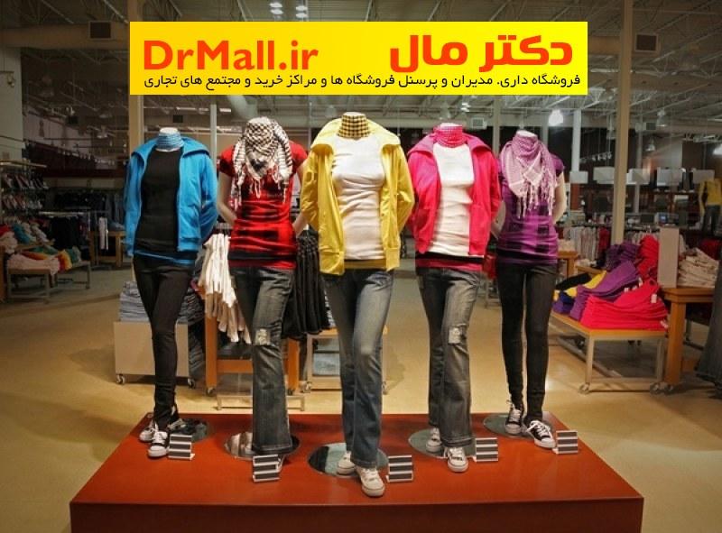 خلاقیت در فروشگاه لباس