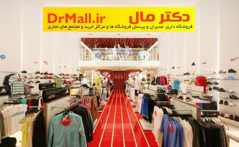 DrMall HyperMarketing Salez (87)