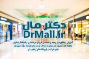 شرح خدمات دکترمال به فروشگاه ها، هایپرمارکت ها و مجتمع های تجاری