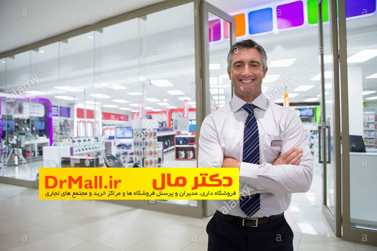 فروشنده, فروشگاه داران, مدیریت فروشگاه, فروشگاه داری, پرسنل فروشگاه,