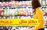 اثر عطر و بوی فروشگاه در جذب مشتری
