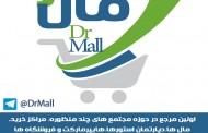 راه اندازی هایپرمارکت، مال، مجتمع تجاری و فروشگاه
