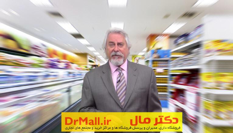 گفتگو خواندنی با متخصص خرده فروشی و فروشگاهی
