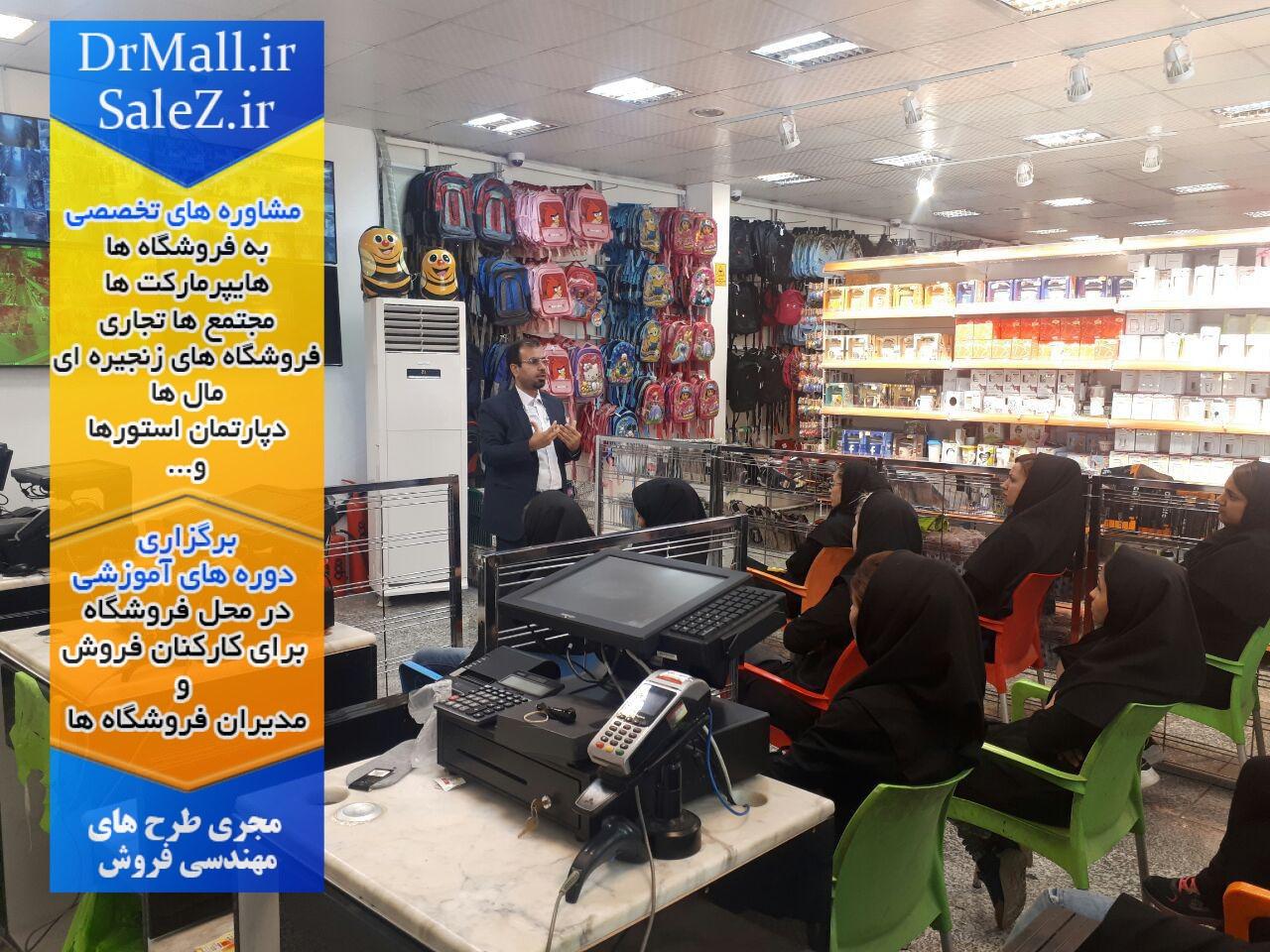 DrMall hypermarketing (6)