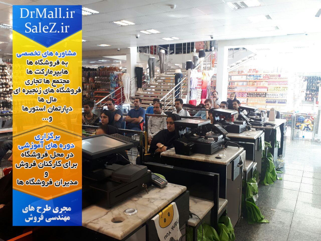 DrMall hypermarketing (8)