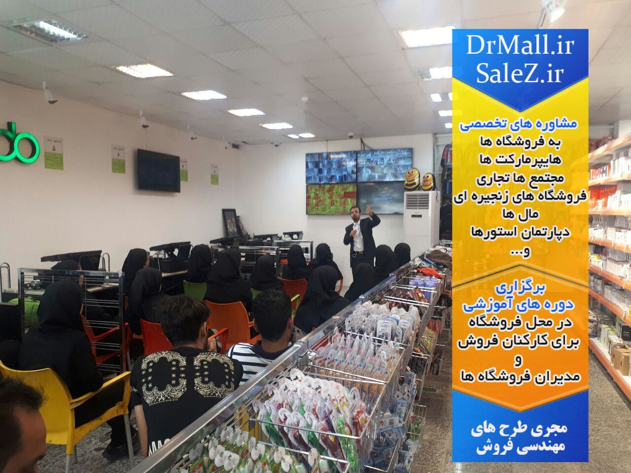 DrMall hypermarketing (9)