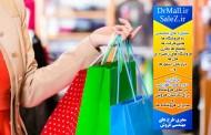 عوامل تحریک مشتریان به خرید بیشتر
