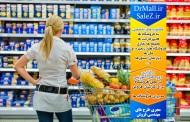 ایران در کشورهای همسایه فروشگاه زنجیره ای ایجاد میکند