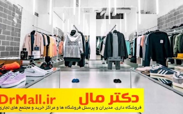 آینده خرده فروشی پوشاک
