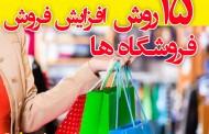 15 نکته برای افزایش فروش در فروشگاه شما (بخش اول)