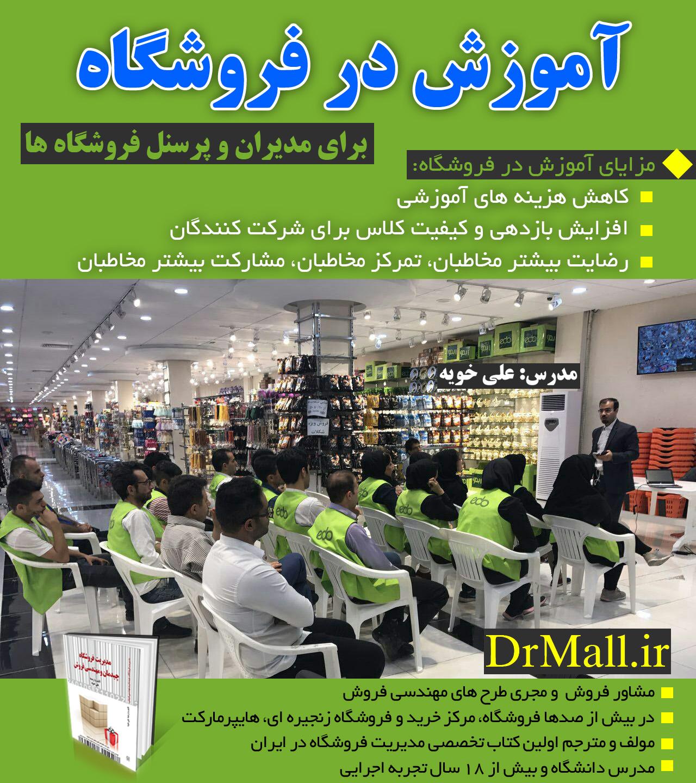 تدریس فروشندگی و مدیریت فروش در فروشگاه های زنجیره ای، هایپرمارکت ها، مال ها و سایر فروشگاه های خرده فروشی